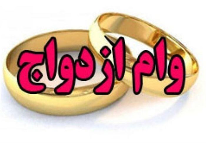 متقاضیان تسهیلات ۴۰۰ میلیون تومانی ازدواج بخوانند