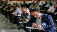 زمان ثبتنام آزمون کارشناسی رسمی قوه قضائیه اعلام شد