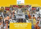 مشکل طرح شورای رقابت در تعیین قیمت خودرو