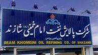 حذف سوخت مایع نامرغوب (SLOPS )در پالایشگاه شازند