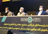 اقدام ویژه اتاق بازرگانی در نمایشگاه مجازی ایران