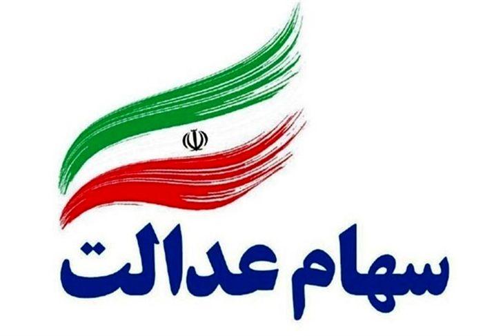 دارندگان سهام عدالت بخوانند / شروع آزادسازی در بورس از فردا