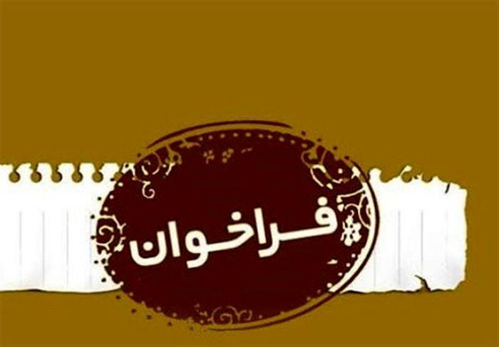فراخوان فوری وزارت ارتباطات