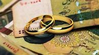 چه زمانی وام جدید ازدواج پرداخت میشود؟