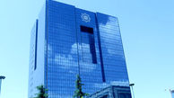 بانک مرکزی چه میزان اوراق بدهی خریداری کرد؟