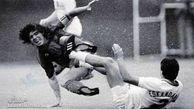 این بازیکن ایرانی مقابل مارادونا بازی کرد!