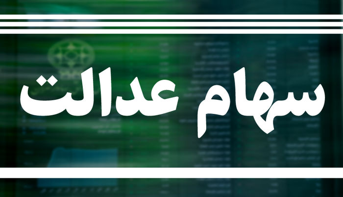 وعده مجلس برای جاماندگان از سهام عدالت+فیلم
