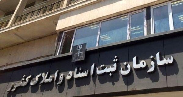 دستگیری گسترده در سازمان ثبت اسناد کشور
