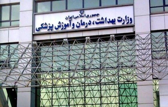 جدیدترین آمار کرونا در ایران (۹۹/۰۶/۱۹)