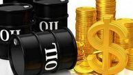 جدیدترین قیمت نفت اعلام شد