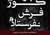 یک روز تا افتتاح سایت نمایشگاهی اصفهان + فیلم