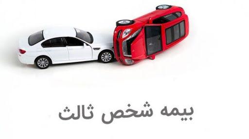 بیمه شخص ثالث راننده محور می شود + جزئیات