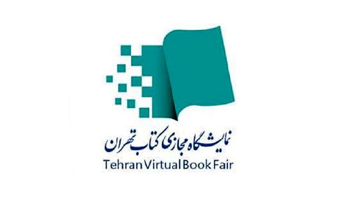 افتتاح نخستین نمایشگاه مجازی کتاب تهران