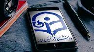 جزئیات مهم درباره کارنامه سبز دانشگاه فرهنگیان