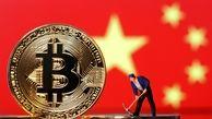 منتظر سیاست های سختگیرانه چین بر بازار ارزهای دیجیتال باشید