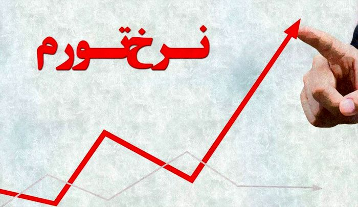 سرنوشت نرخ تورم در سال ۱۴۰۰