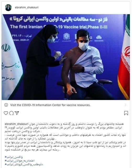 سخنگوی باشگاه پرسپولیس هم واکسن ایرانی زد
