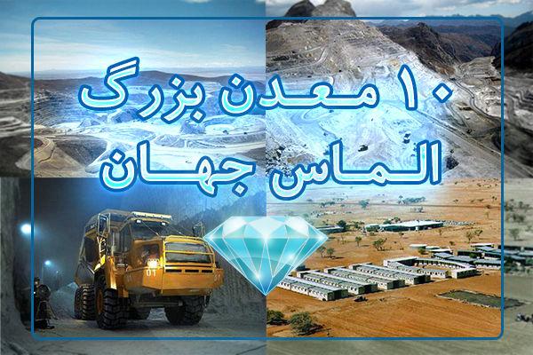 ۱۰ معدن بزرگ الماس در جهان را بشناسید