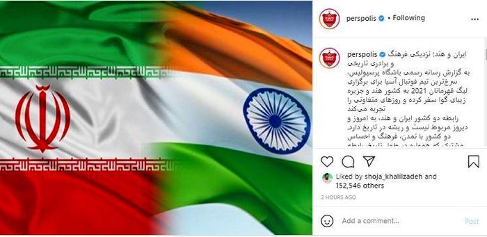 عذرخواهی پرسپولیس از هندی ها
