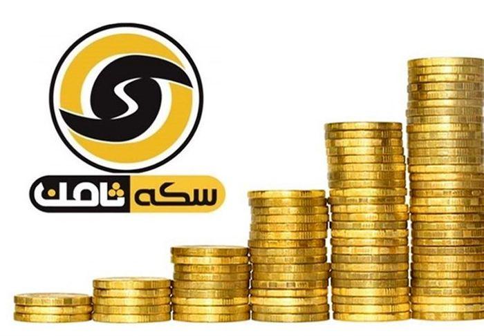 خبر خوش برای مالباختگان سکه ثامن