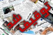 ماجرای توقیف «جهان صنعت» از زبان مدیرمسوول روزنامه