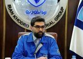 قرعهکشی آزمایشی ایران خودرو انجام شد + جزئیات