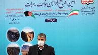 راهآهن ایران به افغانستان رسید