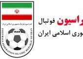 اساسنامه فدراسیون فوتبال رونمایی شد