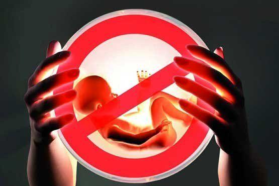 برخورد شدید با عاملان جلوگیری از بارداری بانوان!