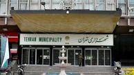 اعتراض سلبریتی ها به شهرداری تهران
