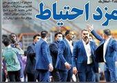 مسی استقلالی ها سرانجام به ایران بازگشت