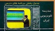جدول برنامه درسی دانش آموزان در تلویزیون (۹۹/۰۸/۲۳)