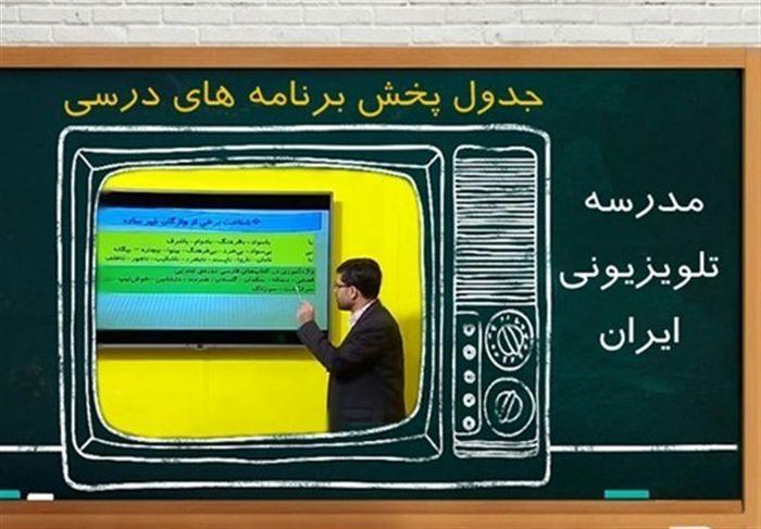 جدول پخش مدرسه تلویزیونی برای شنبه (۱۴ فروردین)