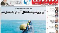 ۵۰ نفر درباره انتقال آب خلیج فارس چه گفتند + pdf