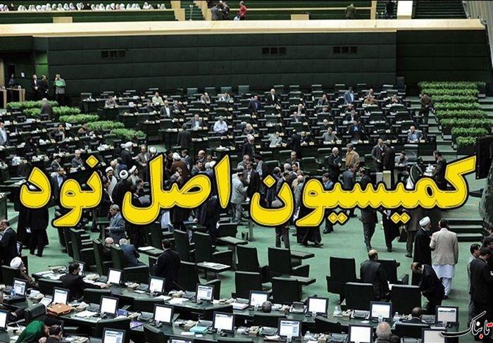 بازدید کمیسیون اصل نود از زندان اوین