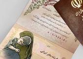 محبوب ترین اسامی ایرانیان در سال ۹۹