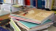 تا کی برای ثبت نام کتاب های درسی وقت هست؟
