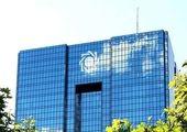 نرخ سود سپرده بانکها نزد بانک مرکزی افزایش یافت