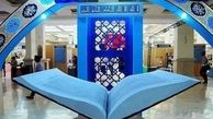 زمان افتتاح نخستین نمایشگاه مجازی قرآن کریم + جزییات