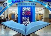 آغاز ثبت نام نمایشگاه مجازی قرآن + شرایط و ضوابط