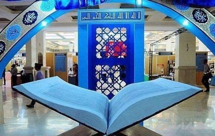 جزییات برگزاری نمایشگاه مجازی قرآن
