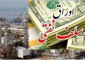فروش روزانه نفت در امسال چقدر است؟