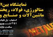 جزییات سومین نمایشگاه ملی فولاد ایران اعلام شد