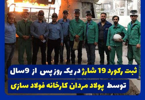 ثبت تولید ۱۹ شارژ در گروه صنعتی فولاد ایران