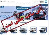 محصول جدید ایران خودرو از راه رسید + تصاویر