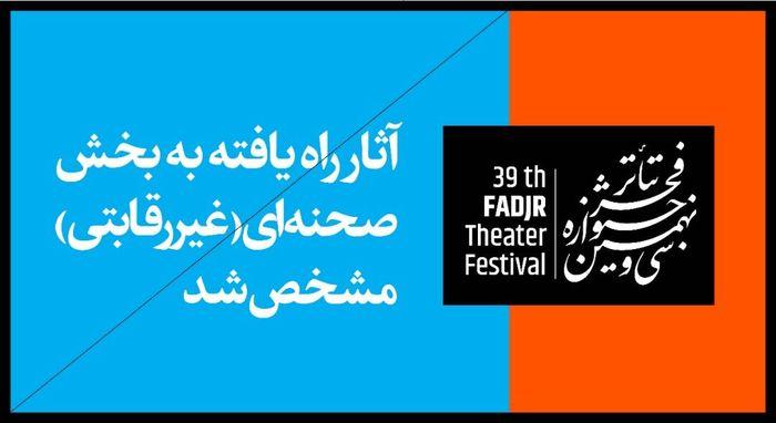 معرفی آثار بخش غیررقابتی جشنواره تئاتر فجر