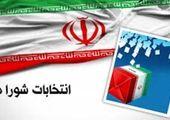 فرصت ۲ روزه برای اعتراض به نتایج انتخابات شوراها