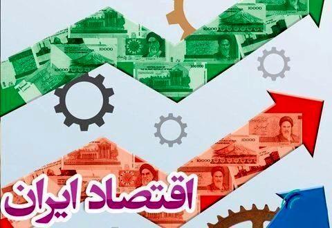 اقتصاد ایران در سال آینده چگونه است؟