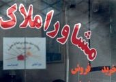 قیمت آپارتمان های ارزان در تهران+ جدول