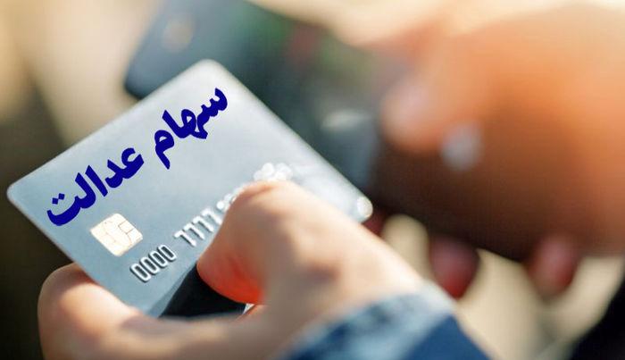 کارت اعتباری سهام عدالت چه شد؟